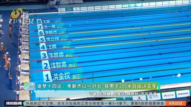 逐梦十四运:季新杰以一对七 获男子200米自由泳亚军