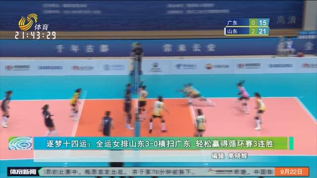 逐梦十四运:全运女排山东3-0横扫广东 轻松赢得循环赛3连胜