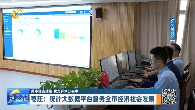 数字强省建设|我为群众办实事:枣庄——统计大数据平台服务全市经济社会发展