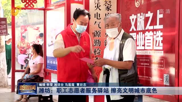潍坊:职工志愿者服务驿站 擦亮文明城市底色