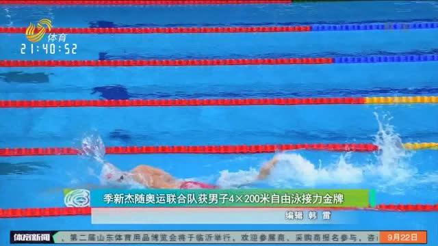 季新杰随奥运联合队获男子4x200米自由泳接力金牌