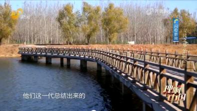 20210523《理响中国》:安民之基 治国之要