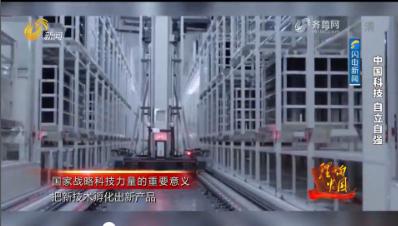 20210418《理响中国》:中国科技 自立自强