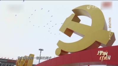 20210725《理响中国》:以史为鉴 开创未来