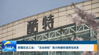 """工会新时空   即墨区总工会:""""法治体检""""助力构建和谐劳动关系"""