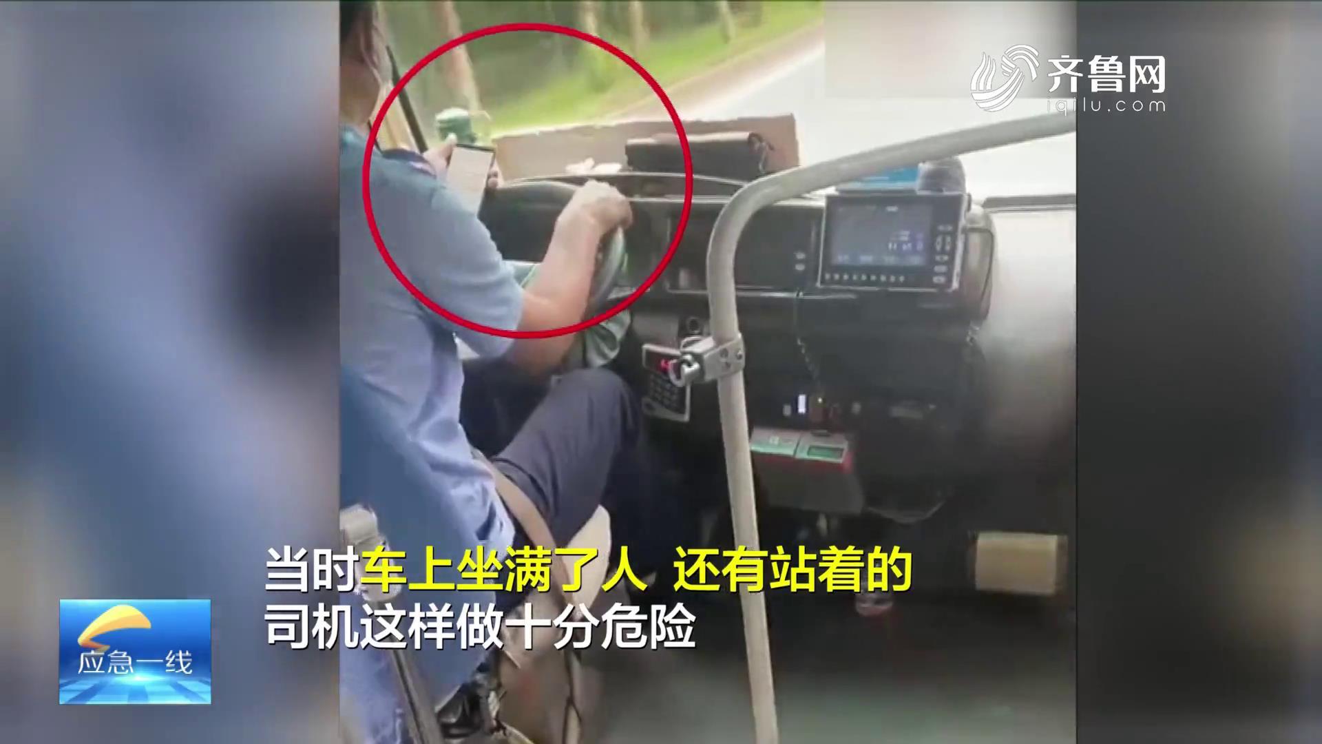 《应急在线》20210919:开公交车玩手机 涉事司机受处罚