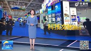 科技文化融合 济南高新区展馆亮相文博会