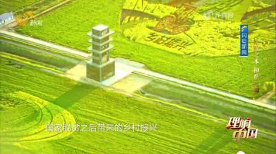 20210627《理响中国》:执政之本 和谐之源
