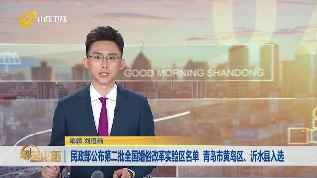 民政部公布第二批全国婚俗改革实验区名单 青岛市黄岛区、沂水县入选