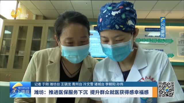 潍坊:推进医保服务下沉 提升群众就医获得感幸福感
