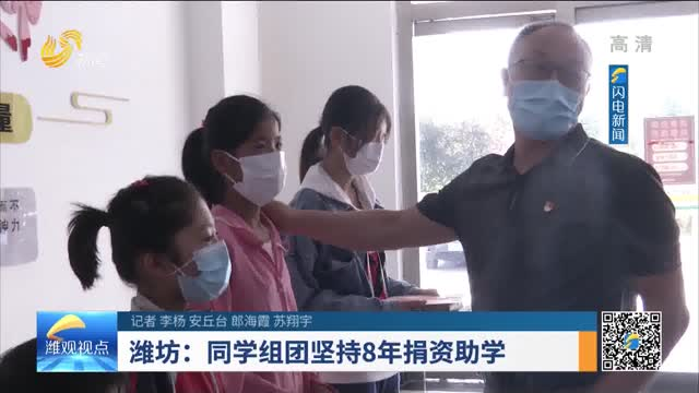 潍坊:同学组团坚持8年捐资助学