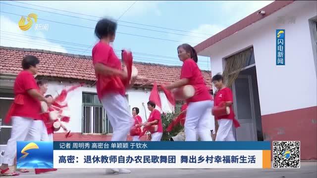 高密:退休教师自办农民歌舞团 舞出乡村幸福新生活