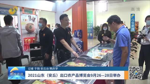 2021山东(安丘)出口农产品博览会9月26-28日举办