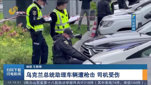 乌克兰总统助理车辆遭枪击 司机受伤