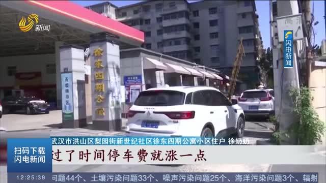 【闪电热搜榜】武汉一小区5年发30万元孝亲停车券