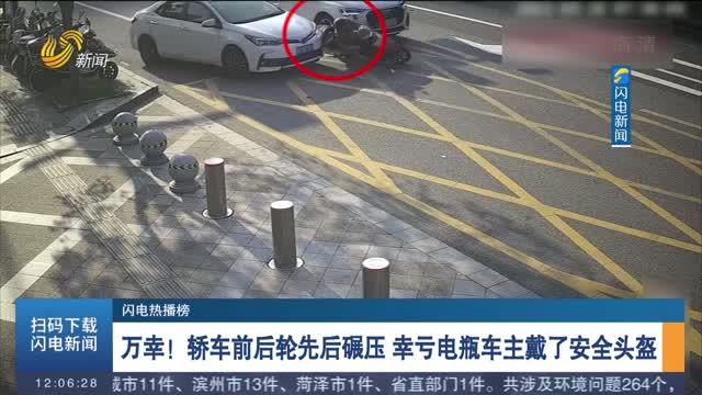 【闪电热播榜】万幸!轿车前后轮先后碾压 幸亏电瓶车主戴了安全头盔