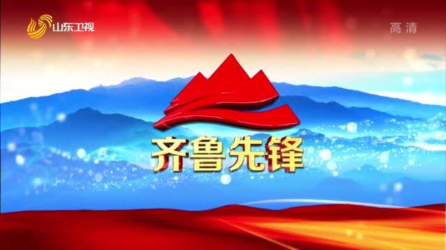 """20210923《齐鲁先锋》:袁晓伟——为中国种业装上""""中国芯"""""""