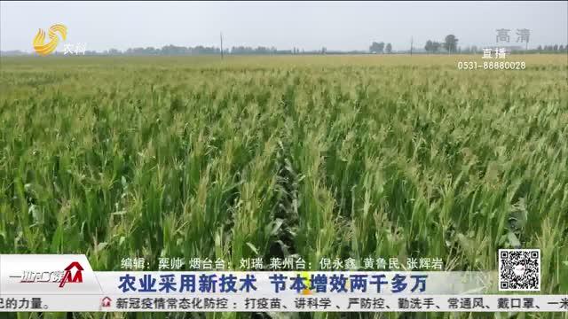 农业采用新技术节本增效两千多万