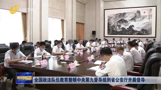 全国政法队伍教育整顿中央第九督导组到省公安厅开展督导