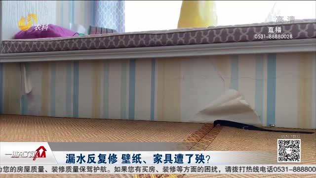 漏水反复修 壁纸、家具遭了殃?