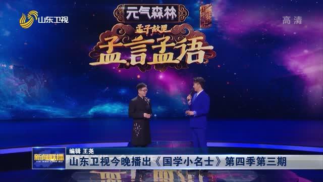 山东卫视今晚播出《国学小名士》第四季第三期