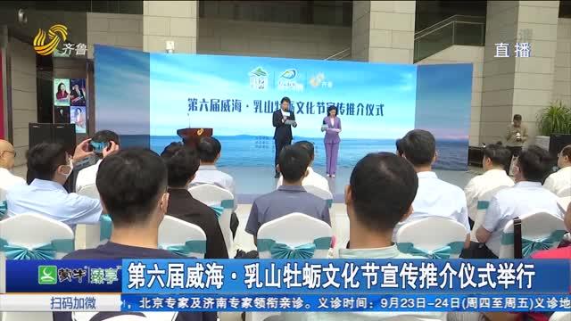 第六届威海·乳山牡蛎文化节宣传推介仪式举行