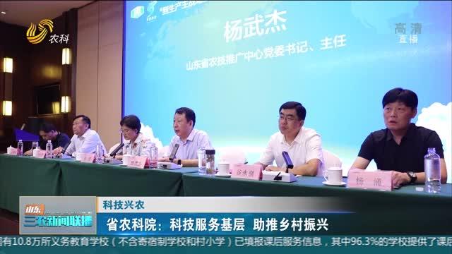 【科技兴农】省农科院:科技服务基层 助推乡村振兴