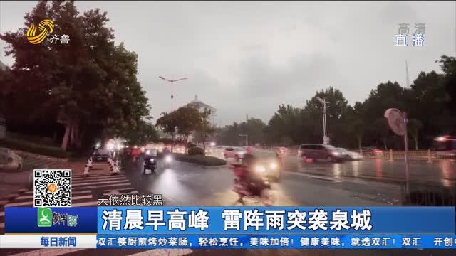 清晨早高峰 雷阵雨突袭泉城