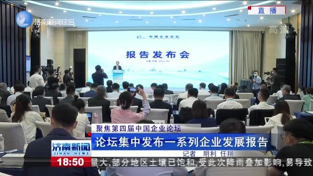 【聚焦第四届中国企业论坛】论坛集中发布一系列企业发展报告