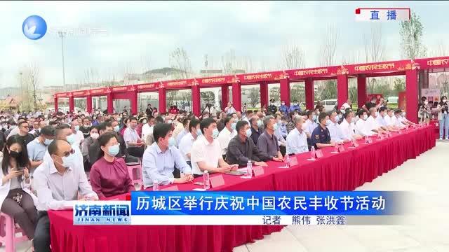 历城区举行庆祝中国农民丰收节活动