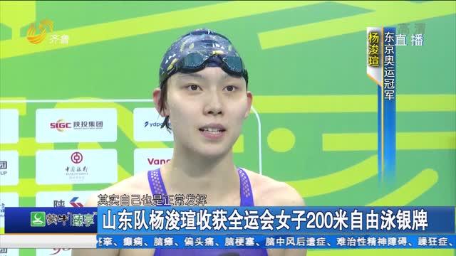 山东队杨浚瑄收获全运会女子200米自由泳银牌