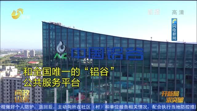 【问政山东】邹平经济技术开发区:加快产城融合发展 促进产业转型升级