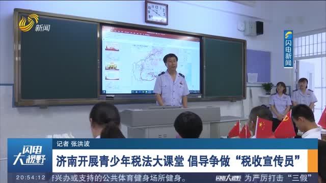 """济南开展青少年税法大课堂 倡导争做""""税收宣传员"""""""