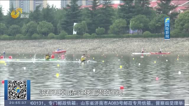【第十四届全运会】山东队包揽男子1000米单人皮艇冠亚季军