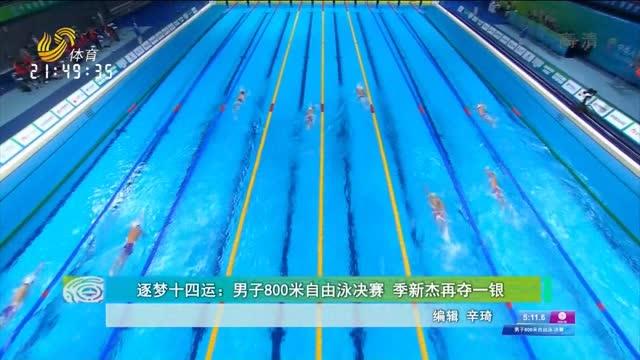 逐梦十四运:男子800米自由泳决赛 季新杰再夺一银