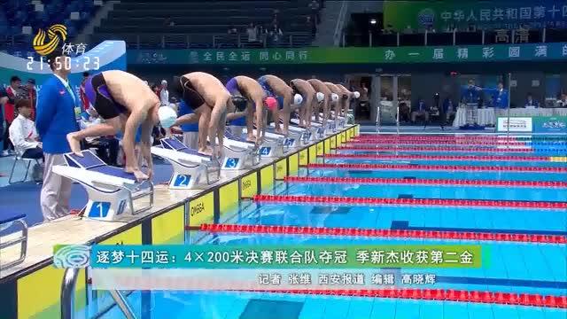 逐梦十四运:4×200米决赛联合队夺冠 季新杰收获第二金