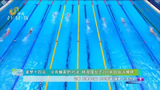 逐梦十四运:没有输家的对决 杨浚瑄女子200米自由泳摘银