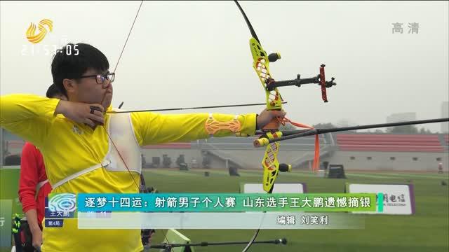 逐梦十四运:射箭男子个人赛 山东选手王大鹏遗憾摘银