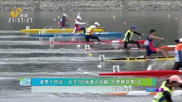 逐梦十四运:女子200米单人划艇 孙梦雅获第5名