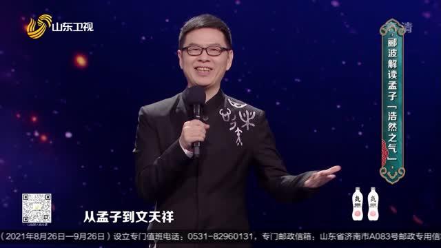 郦波谈中华民族的浩然正气