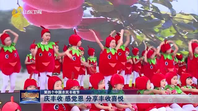 【第四个中国农民丰收节】庆丰收 感党恩 分享丰收喜悦