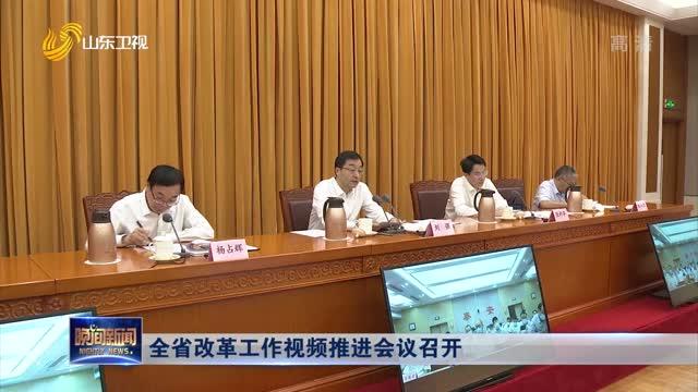 全省改革工作视频推进会议召开