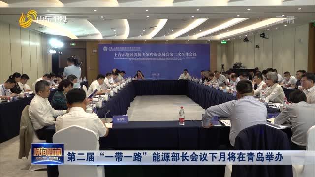 """第二届""""一带一路""""能源部长会议下月将在青岛举办"""