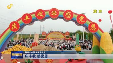 【第四个中国农民丰收节】庆丰收 感党恩