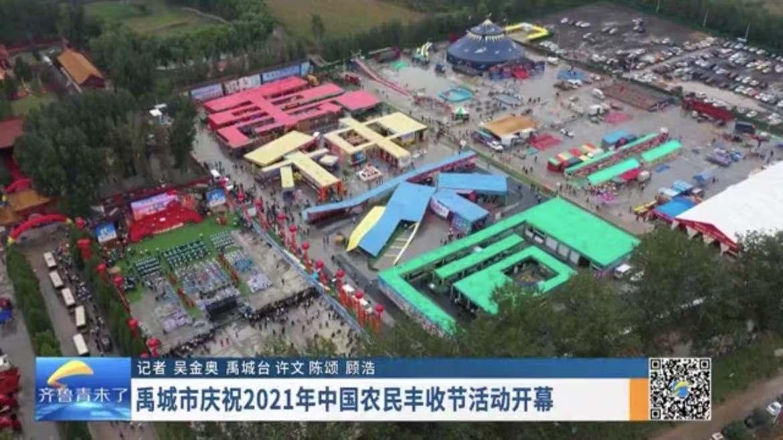 禹城市庆祝2021年中国农民丰收节活动开幕