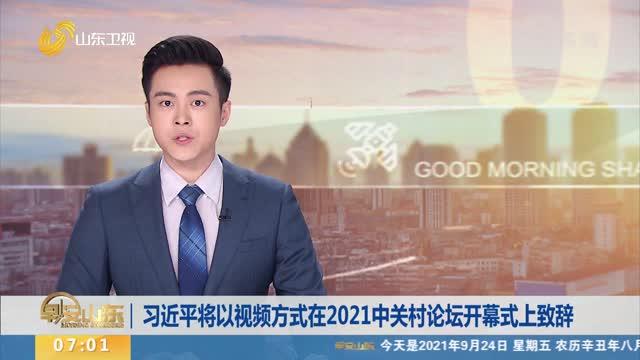 习近平将以视频方式在2021中关村论坛开幕式上致辞