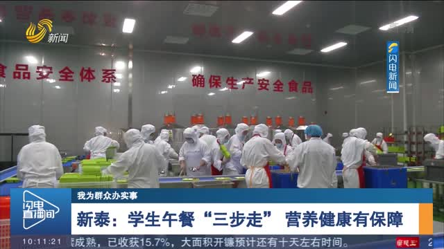 """【我为群众办实事】新泰:学生午餐""""三步走"""" 营养健康有保障"""