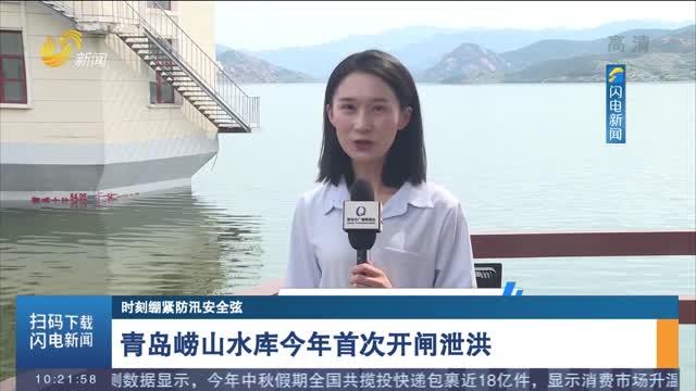 【时刻绷紧防汛安全弦】青岛崂山水库今年首次开闸泄洪