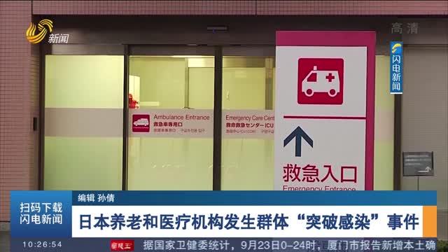 """日本养老和医疗机构发生群体""""突破感染""""事件"""