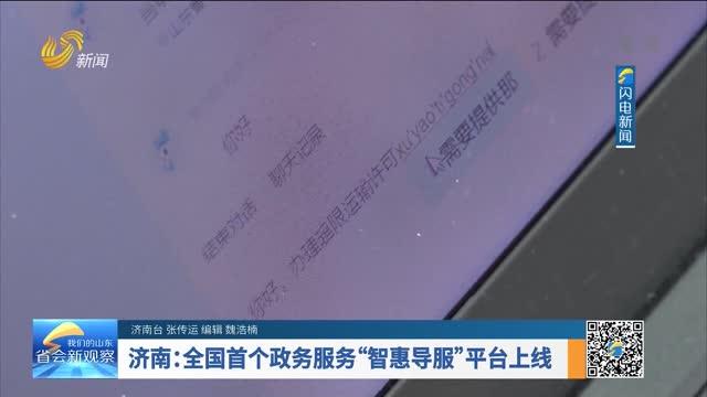 """济南:全国首个政务服务""""智慧导服""""平台上线"""